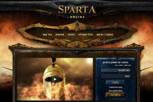 ספרטה אונליין – משחק דפדפן ישראל
